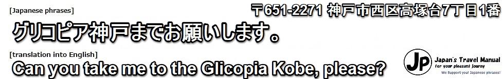 glicopiakobe-34-1