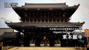 higashihonganji-01-txt