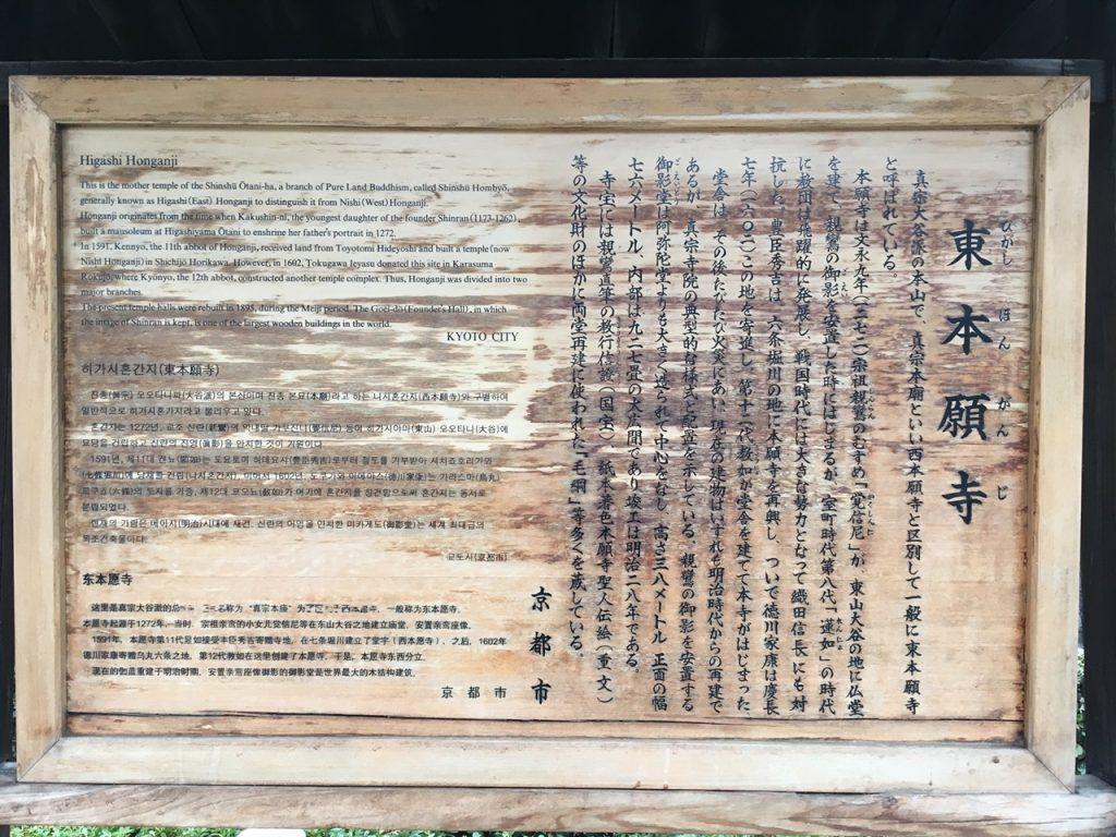higashihonganji-04