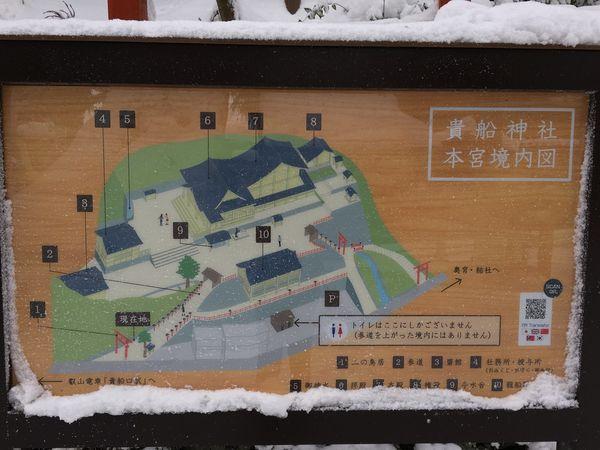 貴船神社の境内図(Kifune-jinja Shrine)