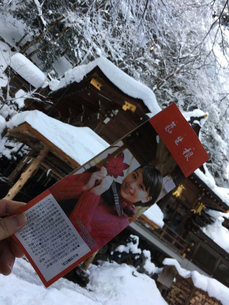 貴船神社のパンフレット(Kifune-jinja Shrine)