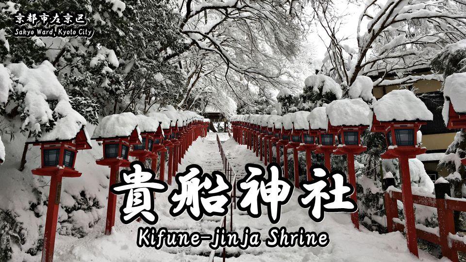 貴船神社の記事タイトル画像(Kifune-jinja Shrine)