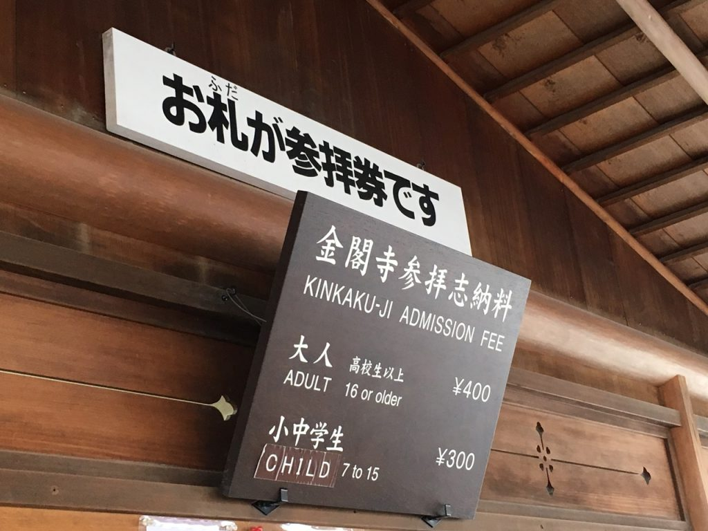 kinkakuji-09