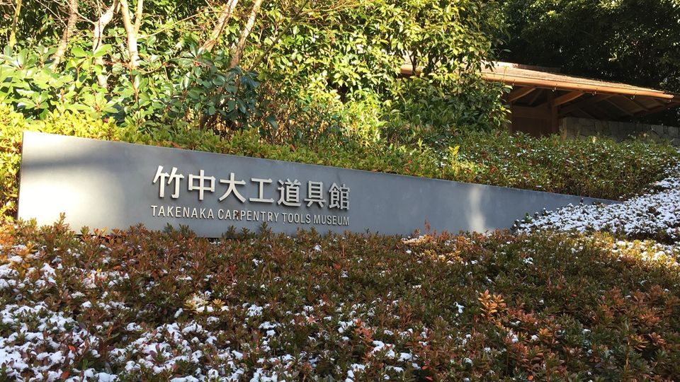 竹中大工道具館(Takenaka Carpentry Tools Museum)