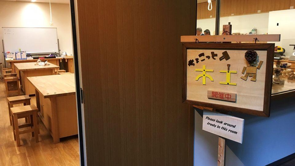 竹中大工道具館の木工体験室(Takenaka Carpentry Tools Museum)