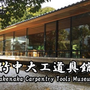 Directions and highlights of Takenaka Carpentry Tools Museum.