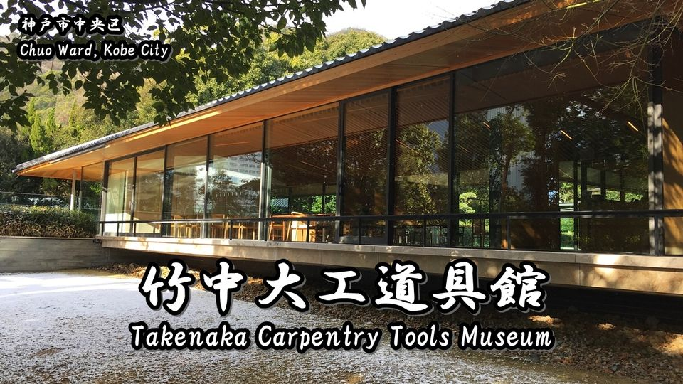 竹中大工道具館の記事タイトル画像(Takenaka Carpentry Tools Museum)