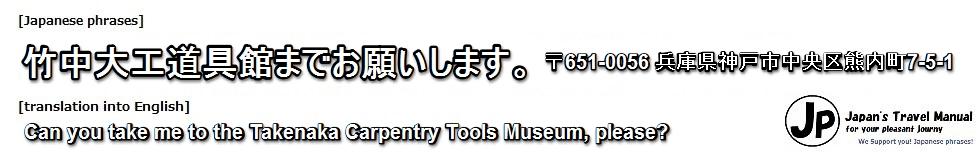 takenakamuseum-56