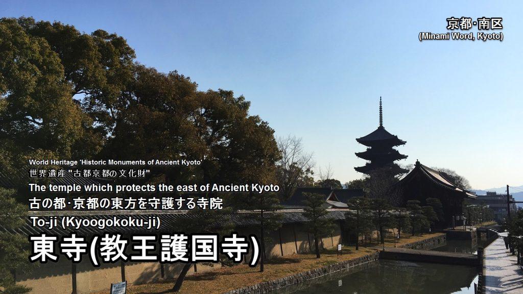 東寺のタイトル画像