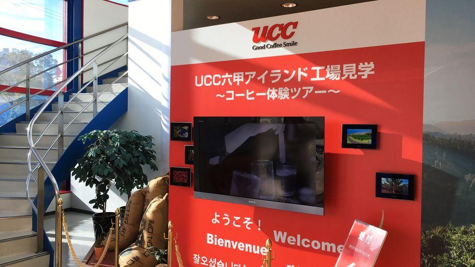 UCC六甲アイランド工場(UCC Rokko Island Factory)