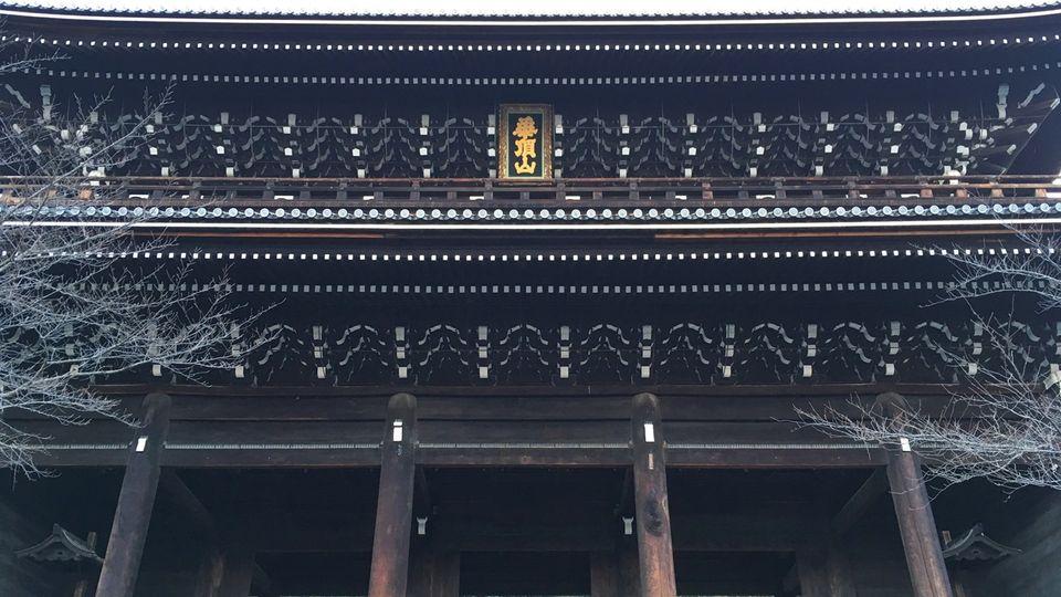 知恩院の三門の扁額