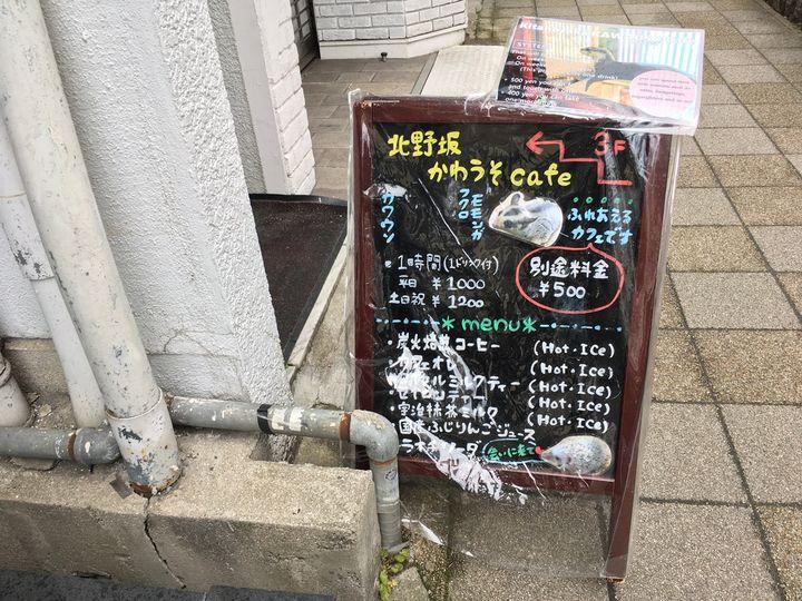 北野坂か和うそCafeさんの看板