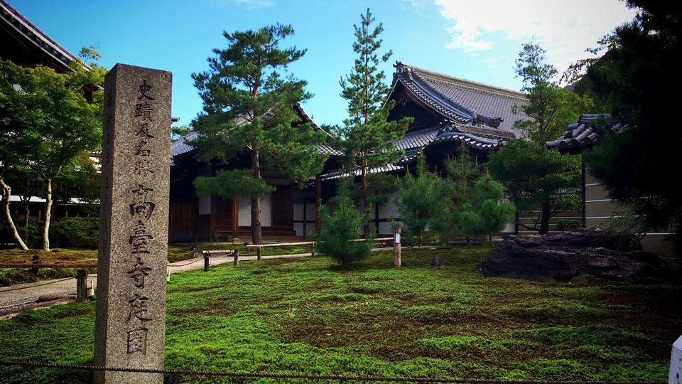 高台寺庭園の石碑