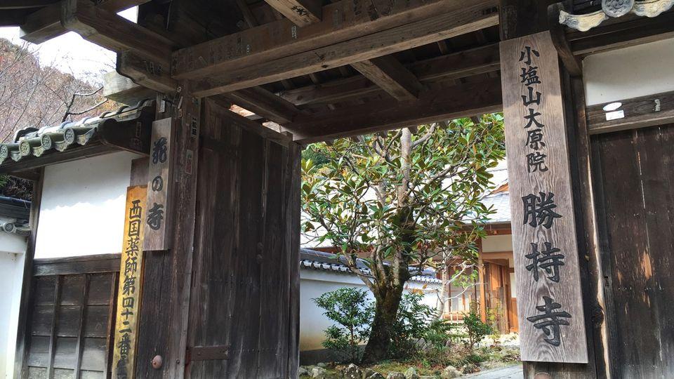 勝持寺の看板