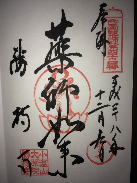 Goshuin (red ink stamp) of Shoji-ji