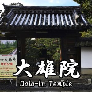 Contents of the signboards at Omotesando of Atago-jinja Shrine.