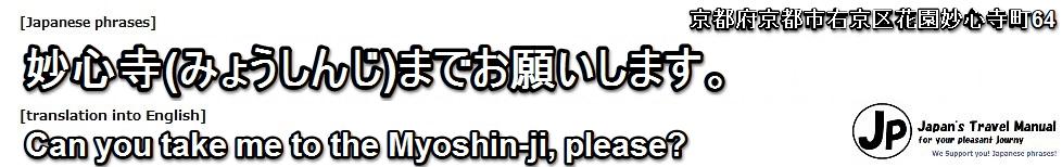 myoshinji-35