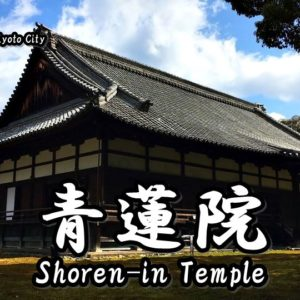 Directions and highlights of Choju-ji Temple.