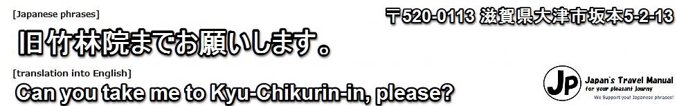 chikurinin-05