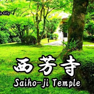 Information of the best seasons of Saiho-ji (Moss) Temple.