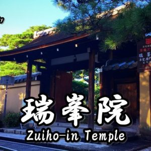 Directions and highlights of Zuiho-in Temple.