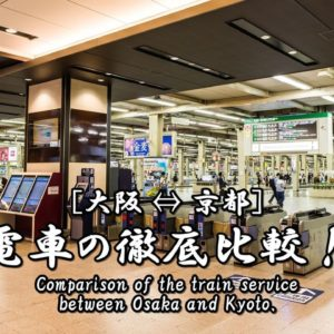 Kansai International Airport(KIX):secret great breakroom!!