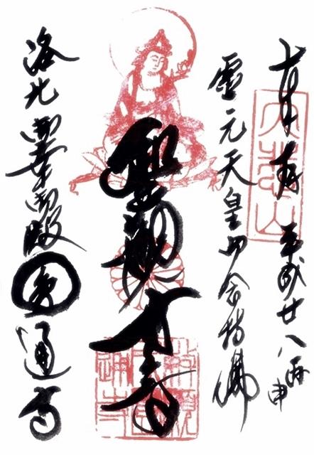 entsuji-34.jpg