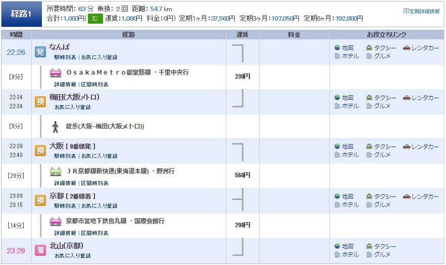 entsuji-timetable-02-jp