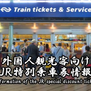 Information of the JR special discount ticket.