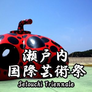 Information of the Setouchi Triennale 2019.