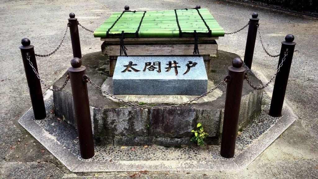 北野天満宮-太閤井戸