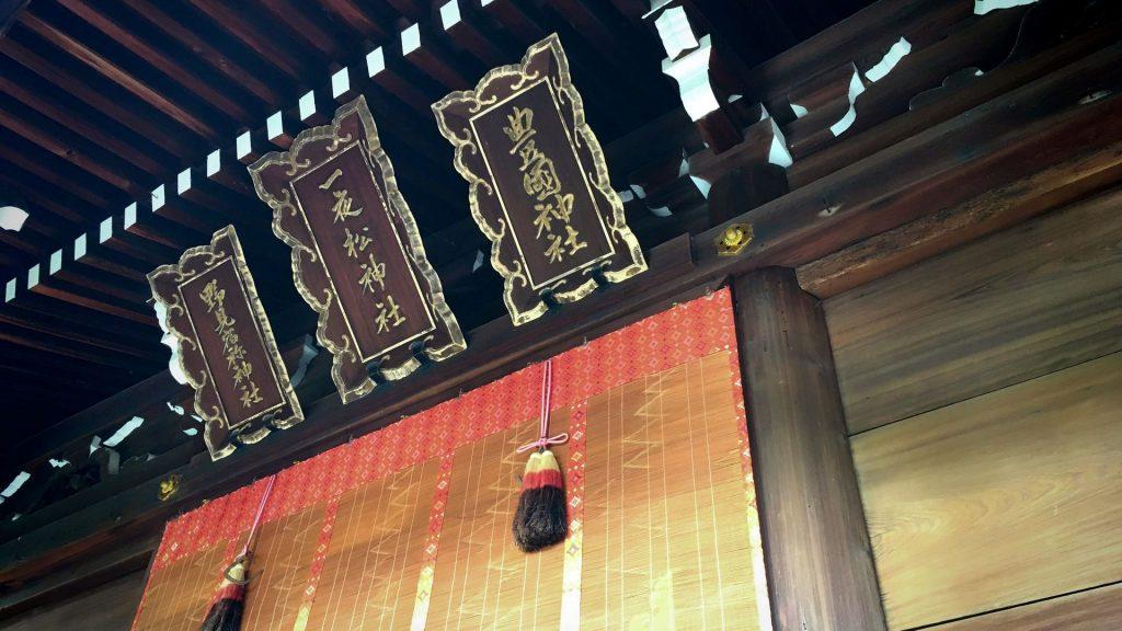 北野天満宮- 野見宿祢神社02