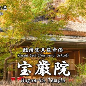 Directions and highlights of Heian-kyo in Kyoto.