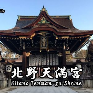Directions and highlights of Atago-jinja Shrine.