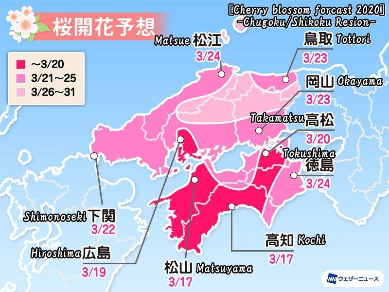 2020年度の中国/四国地方の桜開花予想(Cherry blossom forcast 2020 -Chugoku, Shikoku Resion-)
