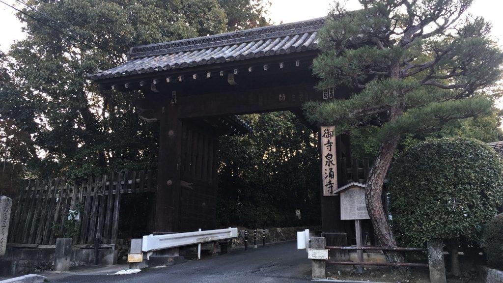 泉涌寺-総門