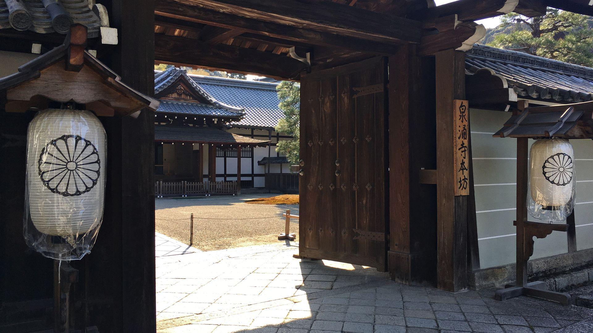泉涌寺-本坊