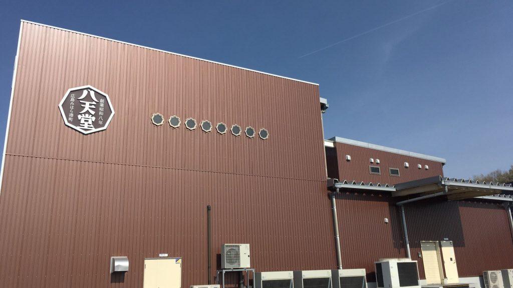 八天堂の工場外観
