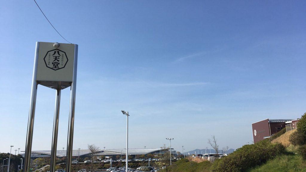 八天堂は広島空港の目の前