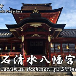 Directions and highlights of Omi-jingu Shrine.