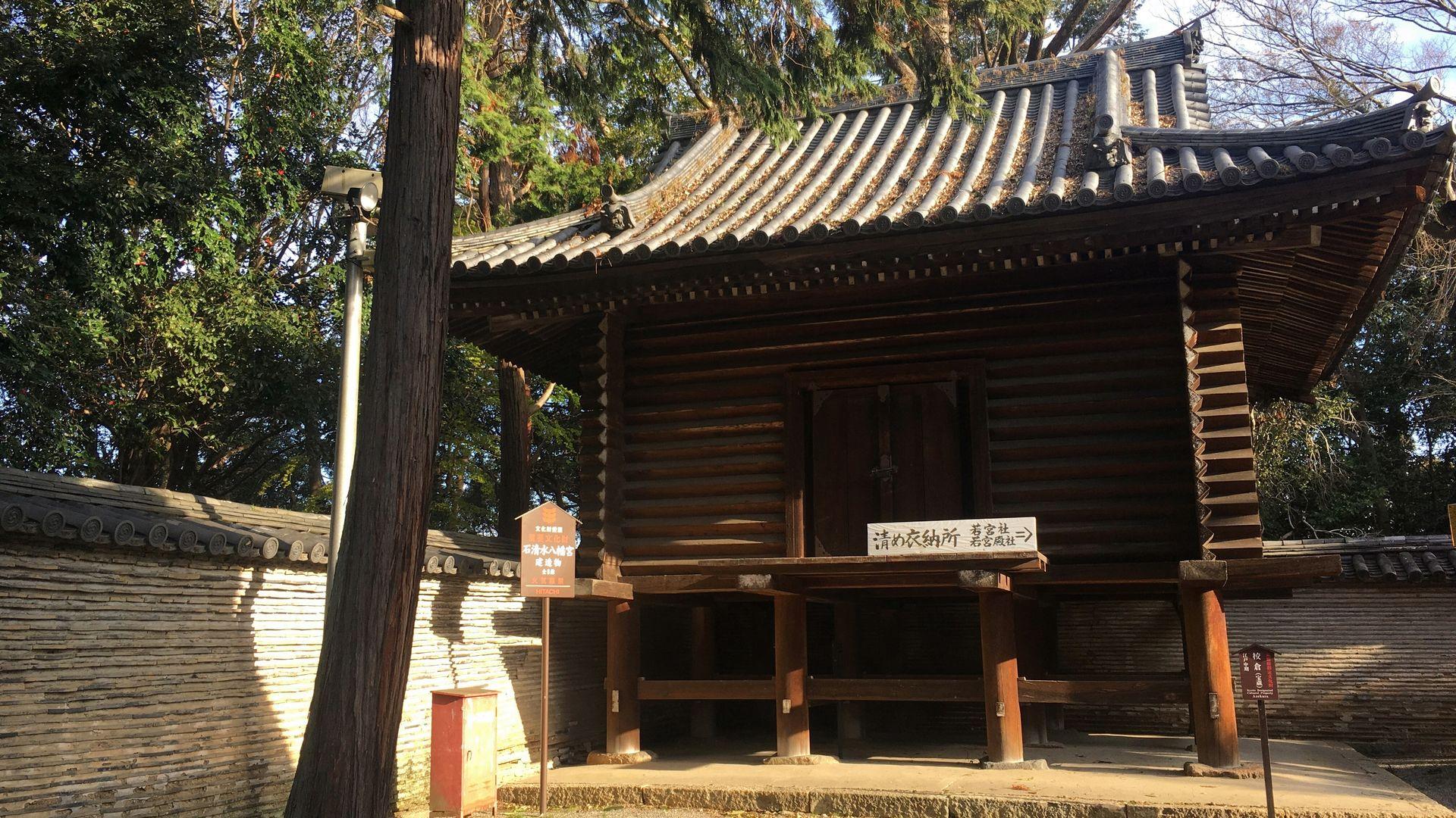 石清水八幡宮の校倉