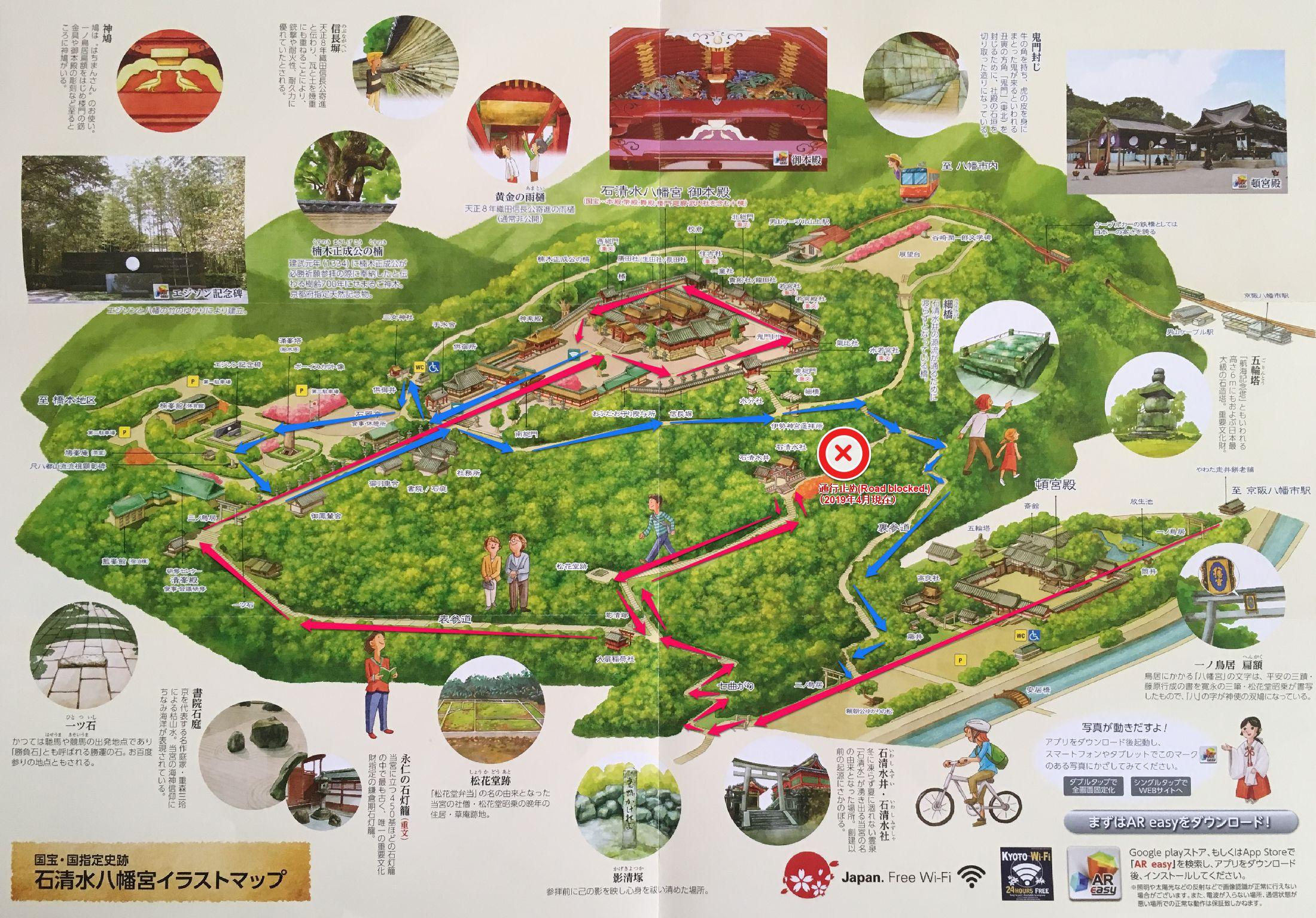 石清水八幡宮のルートマップ
