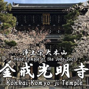 Directions and highlights of Konkai Komyo-ji Temple.