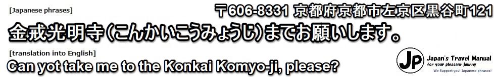 konkaikomyoji-htg-09