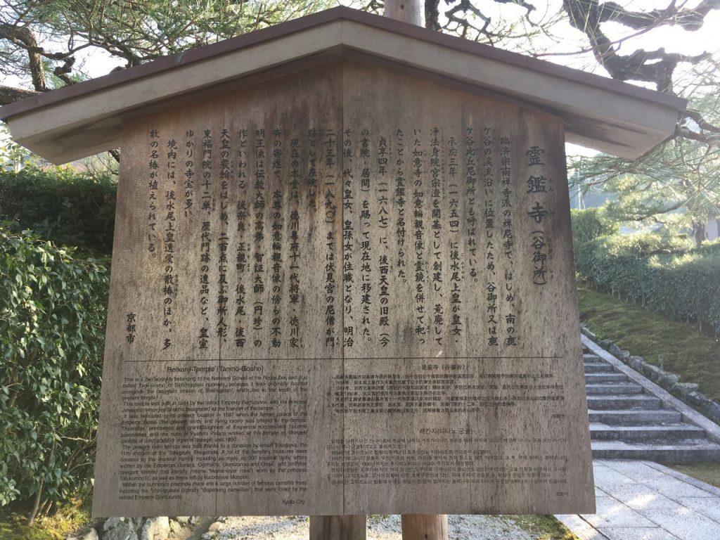 霊鑑寺-こま札
