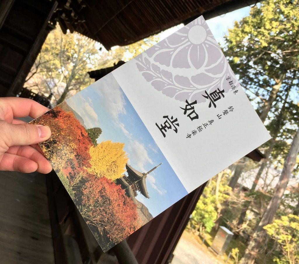 真正極楽寺/真如堂-パンフレット