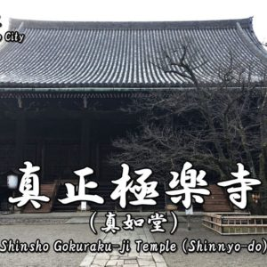 Directions and highlights of Shinsho Gokuraku-ji (Shinnyo-do) Temple.
