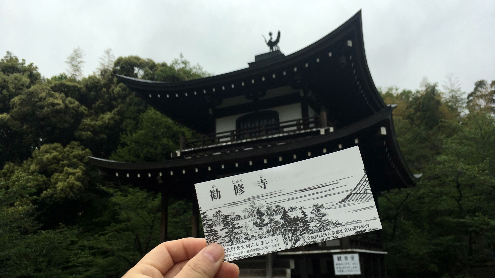 勧修寺の入場チケット