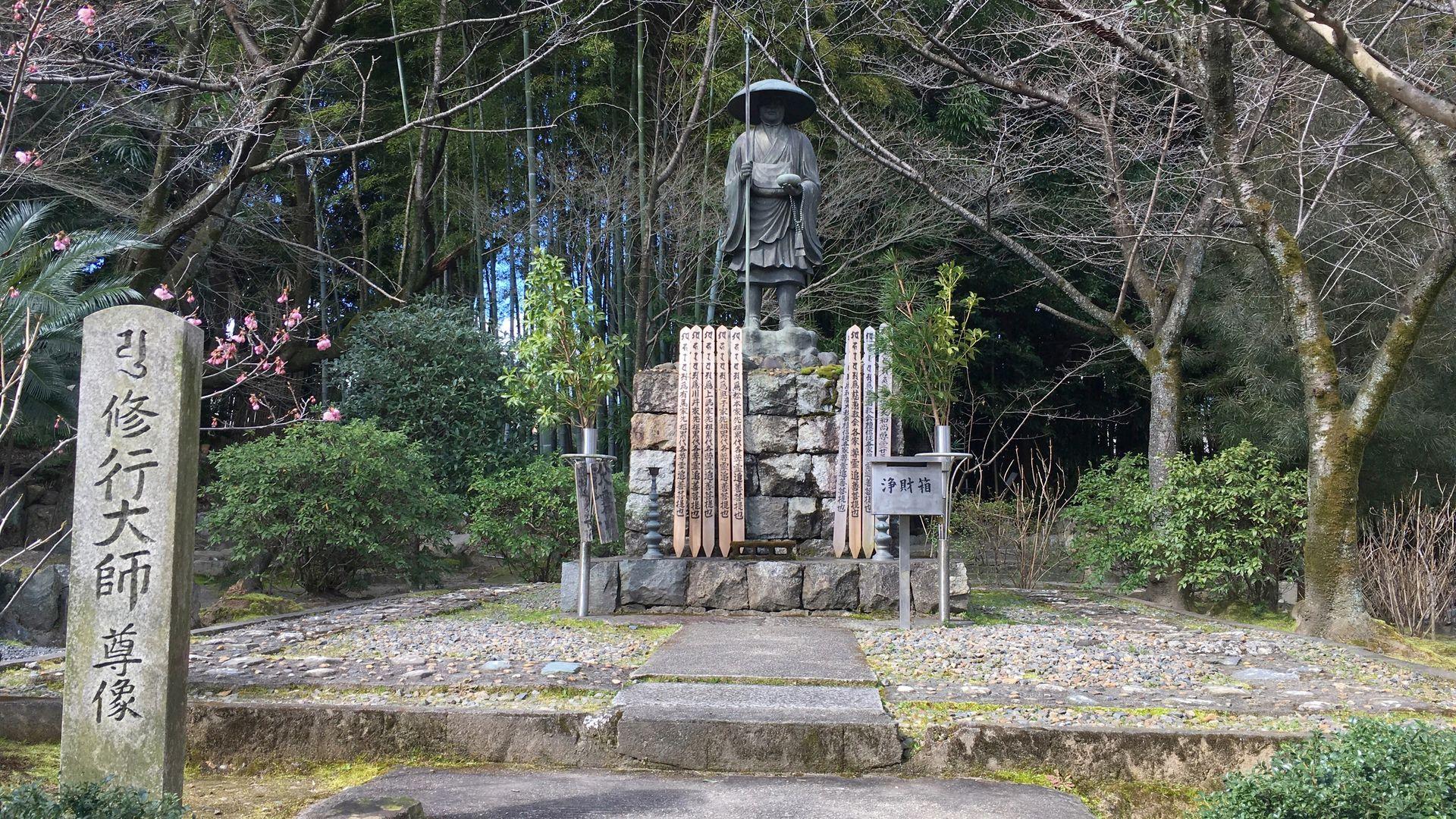 勧修寺の修行大師尊像