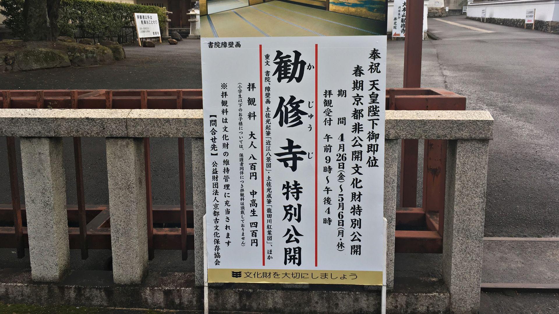 勧修寺-特別公開の看板